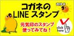 スタンプ宣伝用.jpg